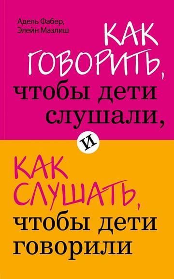 Как говорить, чтобы дети слушали, и как слушать, чтобы дети говорили Артикул: 1654 Эксмо Фабер А., Мазлиш Э.