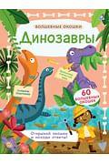 Волшебные окошки. Динозавры Артикул: 59254 Робинс