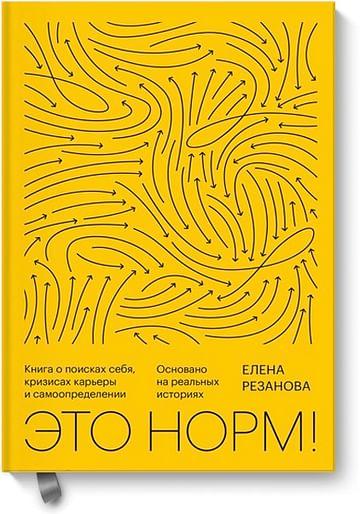 Это норм! Книга о поисках себя, кризисах карьеры и самоопределении Артикул: 107236 Эксмо Елена Резанова
