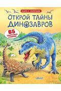 Открой тайны динозавров Артикул: 59285 Робинс