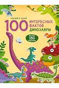 100 Интересных фактов. Динозавры Артикул: 73797 Робинс *