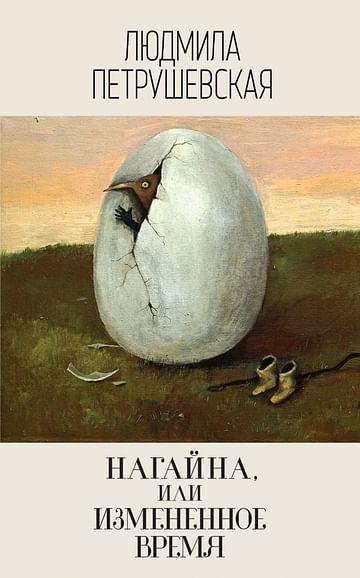Нагайна, или Измененное время Артикул: 59614 Эксмо Петрушевская Л.С.