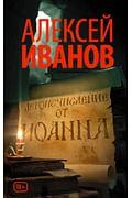 Летоисчисление от Иоанна Артикул: 6723 АСТ Иванов А.В.