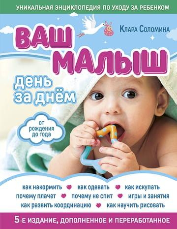 Ваш малыш день за днем: от рождения до года 5-е издание, дополненное и переработанное Артикул: 33798 АСТ Соломина К.