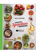 Рецепты здорового питания Артикул: 95773 АСТ Сарварова О.И.