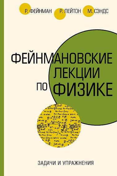 Задачи и упражнения Артикул: 107159 АСТ Фейнман Р., Лейтон Р
