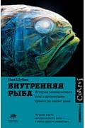 Внутренняя рыба Артикул: 107173 АСТ Шубин Н.