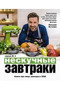 Нескучные завтраки Артикул: 107235 Эксмо Истомин В.