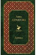 Лирика Артикул: 63542 Эксмо Ахматова А.А.