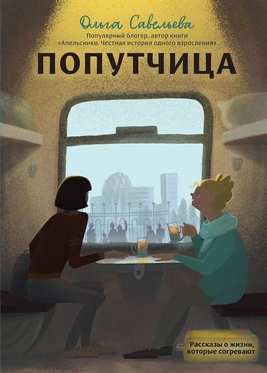Попутчица. Рассказы о жизни, которые согревают. Артикул: 40906 Эксмо Савельева О.А.