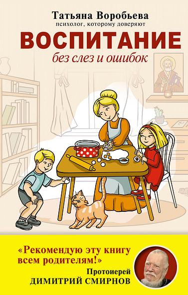 Воспитание без слез и ошибок Артикул: 70057 АСТ Воробьева Т.
