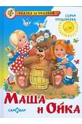 Маша и Ойка Артикул: 10998 Самовар Прокофьева С.