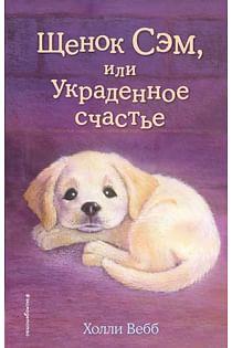 Щенок Сэм, или Украденное счастье (выпуск 30) Артикул: 25123 Эксмо Вебб Х.
