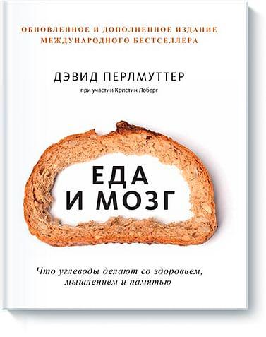 Еда и мозг. Что углеводы делают со здоровьем, мышлением и памятью (Новая обложка) Артикул: 107462 Эксмо Дэвид Перлмуттер, Кр