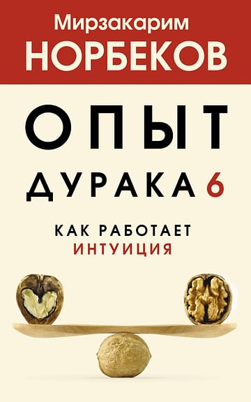Опыт дурака 6. Как работает интуиция Артикул: 107401 АСТ Норбеков М.С.