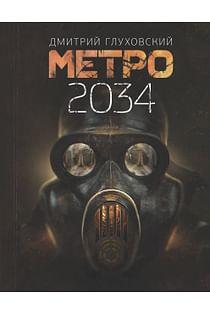 Метро 2034 Артикул: 56734 АСТ Глуховский Д.А.