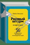 РИСОВЫЙ ШТУРМ в карточках. 56 инструментов для поиска нестандартных идей Артикул: 52975 МАНН, ИВАНОВ И ФЕРБЕР ООО Майкл Микалко