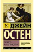 Гордость и предубеждение Артикул: 8021 АСТ Остен Д.