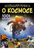 Большая книга о космосе. 1001 фотография Артикул: 67834 АСТ Ликсо В.В.