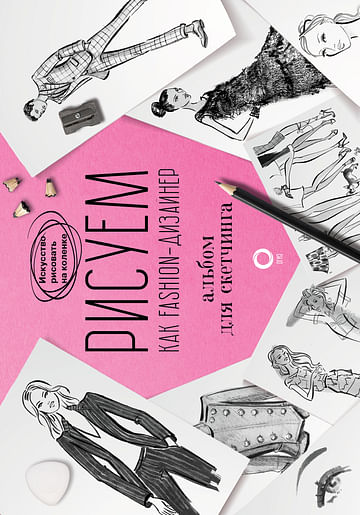 Рисуем как fashion-дизайнер. Альбом для скетчинга Артикул: 107348 АСТ Нейлд Р.