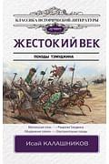 Жестокий век Артикул: 107350 АСТ Калашников И.К.