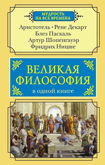 Великая философия в одной книге Артикул: 107372 АСТ .