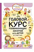 3+ Годовой курс развивающих занятий для детей от 3 до 4 лет Артикул: 67963 Эксмо Янушко Е.А.