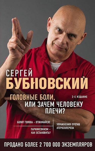 Головные боли, или Зачем человеку плечи? 2-е издание Артикул: 87596 Эксмо Бубновский С.М.