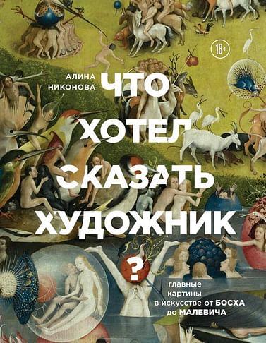 Что хотел сказать художник? Главные картины в искусстве от Босха до Малевича Артикул: 96180 Эксмо Никонова А.В.