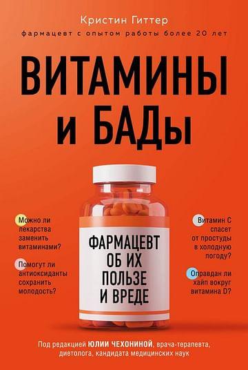 Витамины и БАДы: фармацевт об их пользе и вреде Артикул: 100642 Эксмо Гиттер К.