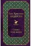Сказка моей жизни. Автобиография великого сказочника Артикул: 68396 Эксмо Андерсен Г.Х.