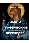 Иконографический беспредел. Необычное в православной иконе Артикул: 95614 Эксмо Зотов С.О.