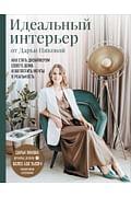 Идеальный интерьер от Дарьи Пиковой. Как стать дизайнером своего дома и воплотить мечты в реальность Артикул: 107239 Эксмо Пикова Д.С.