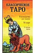 Классическое Таро. Руководство для гадания (78 карт, 2 пустые, инструкция в коробке) Артикул: 85239 Эксмо