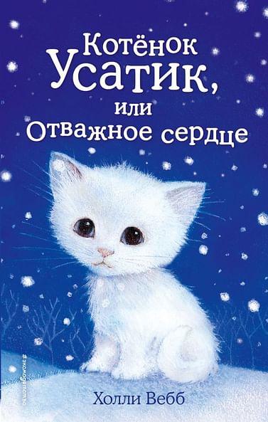 Котёнок Усатик, или Отважное сердце (выпуск 7) Артикул: 49364 Эксмо Вебб Х.