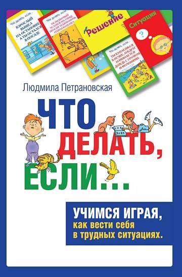 """Психологическая игра для детей """"Что делать если..."""" Артикул: 7845 АСТ Петрановская Л.В."""