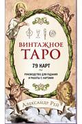 Винтажное Таро (79 карт и руководство для гадания в коробке) Артикул: 99400 Эксмо Рей А.