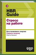 HBR Guide. Стресс на работе Артикул: 69153 МАНН, ИВАНОВ И ФЕРБЕР ООО Harvard Business Rev