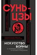Искусство войны с комментариями и иллюстрациями Артикул: 91382 АСТ Сунь-цзы