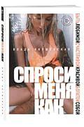 Спроси меня как. Быть любимой, счастливой, красивой, богатой собой Артикул: 74513 Эксмо Якушевская В.В.