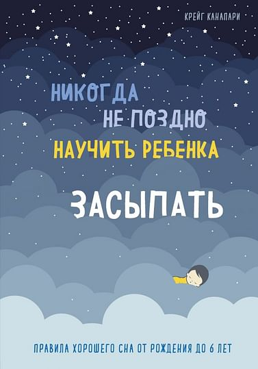 Никогда не поздно научить ребенка засыпать. Правила хорошего сна от рождения до 6 лет Артикул: 71867 Эксмо Канапари К.
