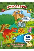 Динозавры (книги с окошками) Артикул: 72110 Эксмо