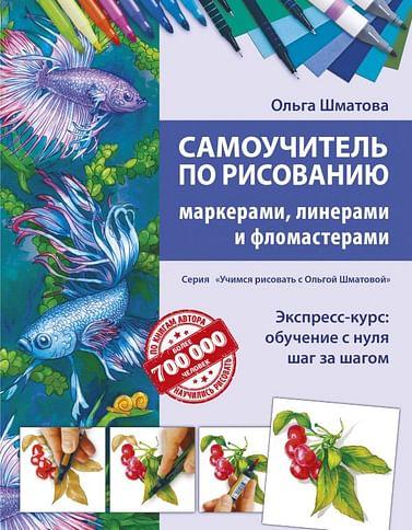 Самоучитель по рисованию маркерами, линерами и фломастерами Артикул: 108260 Эксмо Шматова О.В.