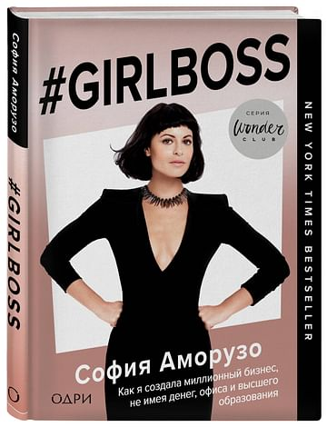 Girlboss. Как я создала миллионный бизнес, не имея денег, офиса и высшего образования Артикул: 38742 Эксмо Аморузо С.
