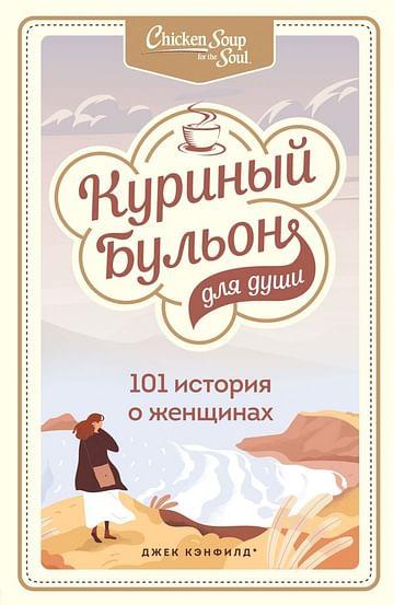Куриный бульон для души: 101 история о женщинах Артикул: 106419 Эксмо Кэнфилд Джек, Хансен