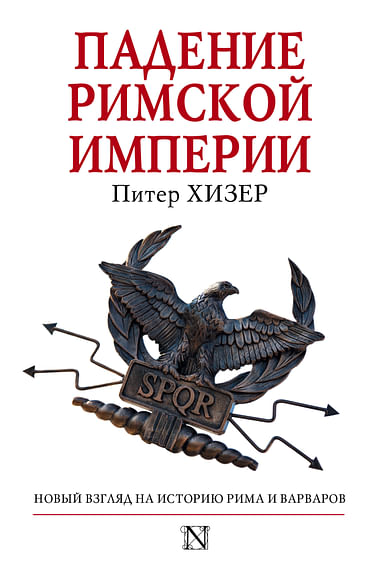 Падение Римской империи Артикул: 56780 АСТ Хизер П.