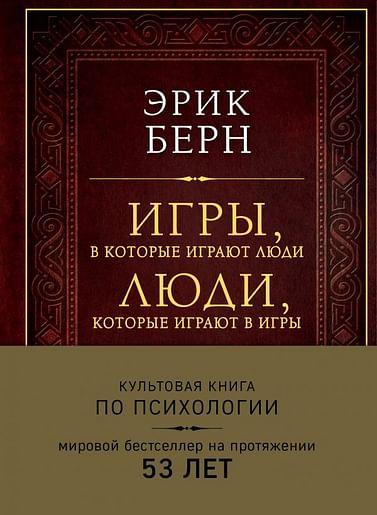 Игры, в которые играют люди. Люди, которые играют в игры (подарочное издание) Артикул: 57593 Эксмо Берн Э.