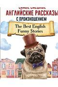 Самые смешные английские рассказы с произношением Артикул: 108174 АСТ .