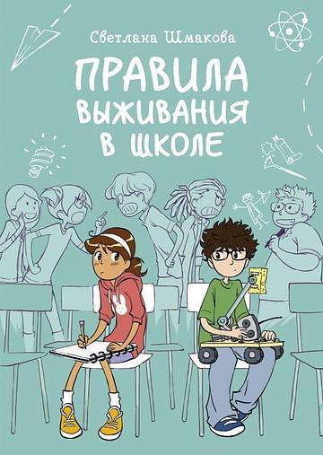 Правила выживания в школе Артикул: 108204 Эксмо Светлана Шмакова