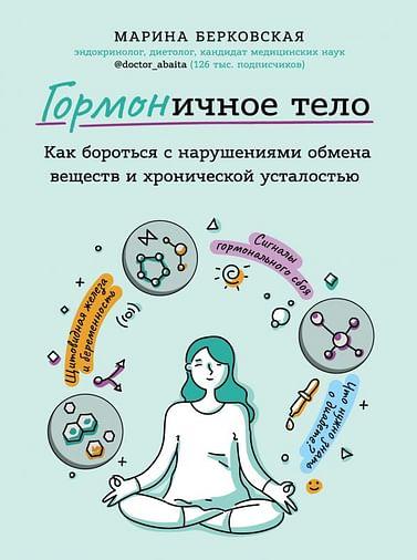 ГОРМОНичное тело. Как бороться с нарушениями обмена веществ и хронической усталостью Артикул: 73192 Эксмо Берковская М.А.